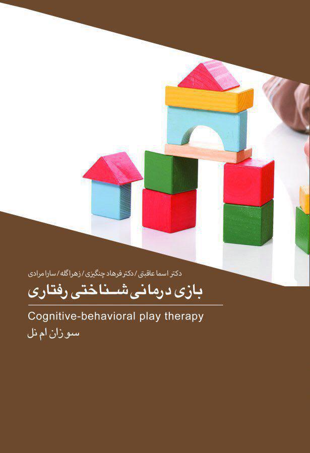 بازیدرمانی: بازی، زبان بچهها