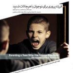 فرزندپروری برای نوجوان با هیجانات شدید