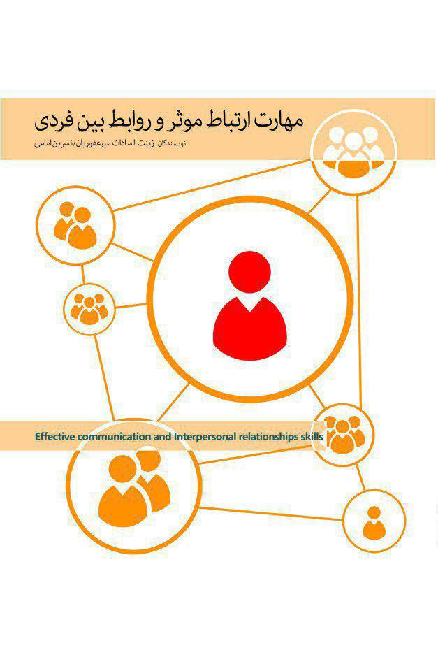 مهارت ارتباط موثر و روابط بین فردی