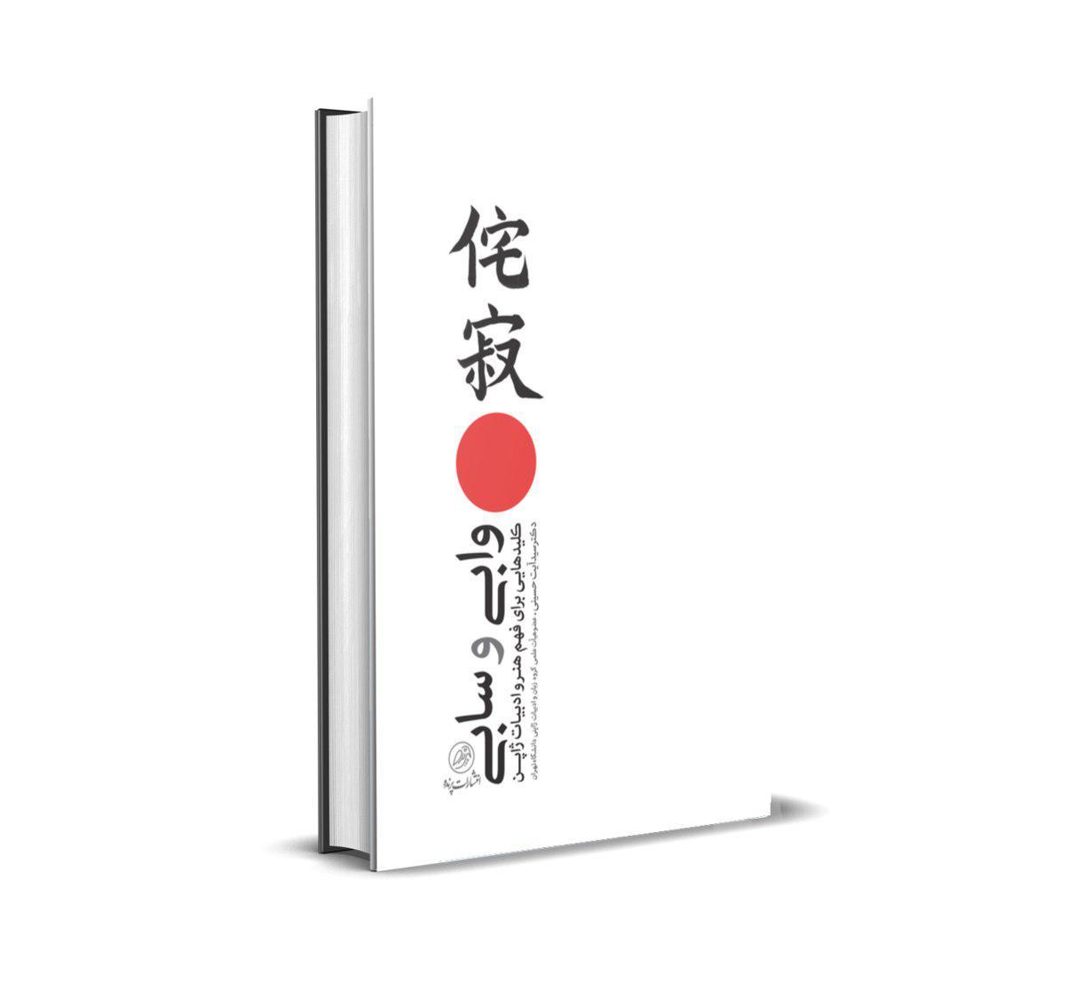 وابی و سابی، کلیدهایی برای فهم هنر و ادبیات ژاپن: الگویی انقلابی در زیباییشناسی