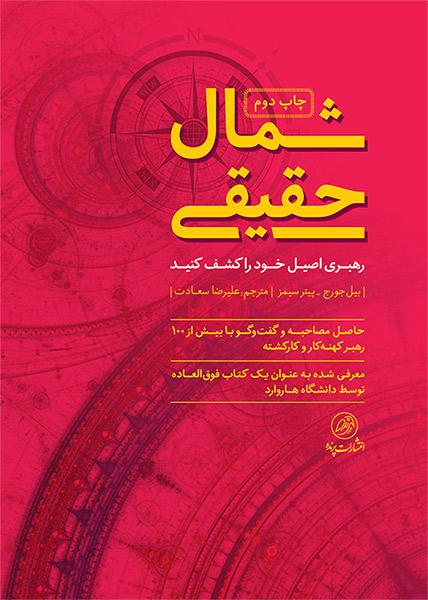COVER-SHOMAL–060399-1322