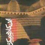 این-کلاه-مکزیکی