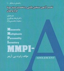 تفسیر آزمون سنجش بالینی و شخصیت مینهسوتا فرم نوجوان MMPI-A