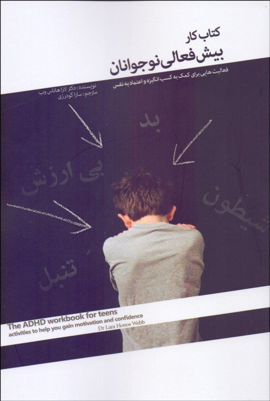 کتاب کار بیشفعالی نوجوانان فعالیتهایی برای کمک به کسب انگیزه و اعتماد به نفس