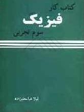 کتاب کار فیزیک سوم تجربی