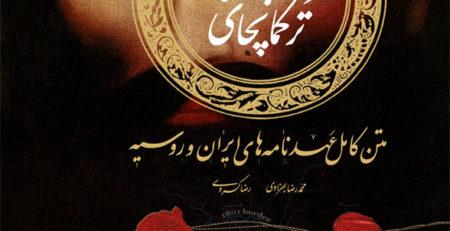 متن عهدنامههای گلستان و ترکمانچای