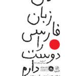 من زبان فارسی را دوست دارم /انشاهای فارسیآموزان ژاپنی دانشکاه اوساکا
