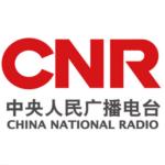 رادیو چین
