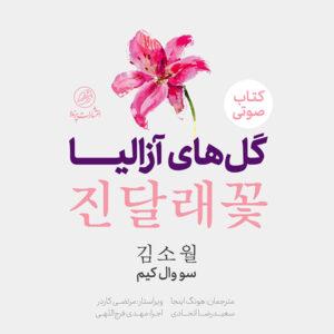 گلهای آزالیا کره جنوبی
